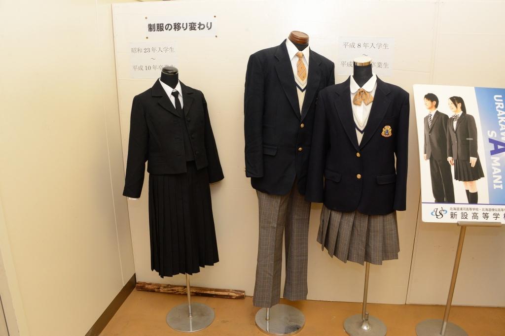 浦河高等学校制服画像